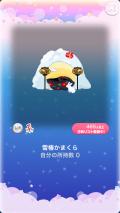 ポケコロガチャ雪椿の隠れ庭(インテリア002雪椿かまくら)
