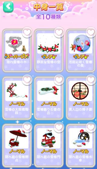 ポケコロガチャ雪椿の隠れ庭(コロニー中身一覧1)