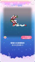 ポケコロガチャ雪椿の隠れ庭(コロニー004雪椿の太鼓橋階段)