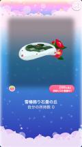 ポケコロガチャ雪椿の隠れ庭(コロニー005雪椿飾り石畳の丘)