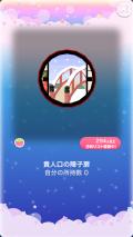 ポケコロガチャ雪椿の隠れ庭(コロニー006貴人口の障子扉)