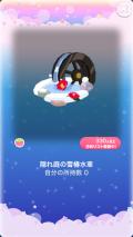 ポケコロガチャ雪椿の隠れ庭(コロニー009隠れ庭の雪椿水車)
