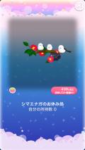 ポケコロガチャ雪椿の隠れ庭(コロニー010シマエナガのお休み処)