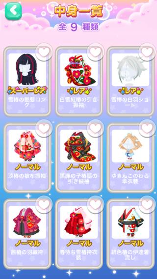 ポケコロガチャ雪椿の隠れ庭(ファッション中身一覧)