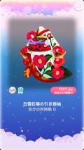 ポケコロガチャ雪椿の隠れ庭(ファッション002白雪紅椿の引き振袖)