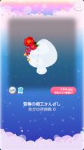 ポケコロガチャ雪椿の隠れ庭(小物003雪椿の細工かんざし)