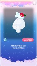 ポケコロガチャ雪椿の隠れ庭(小物004隠れ庭の雪だるま)