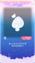 ポケコロガチャ雪椿の隠れ庭(小物005ちょこんとシマエナガ)