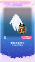 ポケコロガチャ雪椿の隠れ庭(小物007雪椿の手提げ行灯)