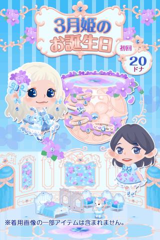 ポケコロガチャ3月姫のお誕生日(お知らせ)