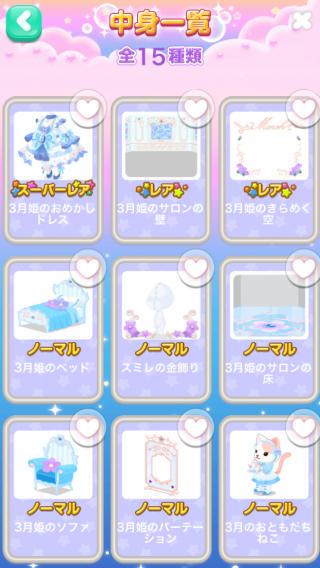 ポケコロガチャ3月姫のお誕生日(中身一覧1)