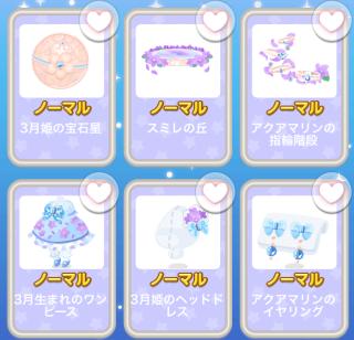 ポケコロガチャ3月姫のお誕生日(中身一覧2)
