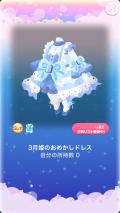 ポケコロガチャ3月姫のお誕生日(001【ファッション】3月姫のおめかしドレス)