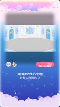 ポケコロガチャ3月姫のお誕生日(002【インテリア】3月姫のサロンの壁)