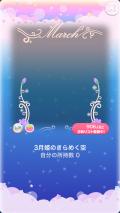 ポケコロガチャ3月姫のお誕生日(003【コロニー】3月姫のきらめく空)