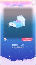 ポケコロガチャ3月姫のお誕生日(004【インテリア】3月姫のベッド)