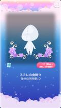 ポケコロガチャ3月姫のお誕生日(005【小物】スミレの金飾り)
