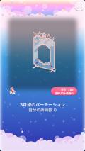 ポケコロガチャ3月姫のお誕生日(008【インテリア】3月姫のパーテーション)