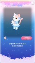 ポケコロガチャ3月姫のお誕生日(009【インテリア】3月のおともだちねこ)