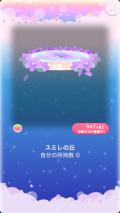 ポケコロガチャ3月姫のお誕生日(011【コロニー】スミレの丘)