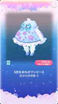 ポケコロガチャ3月姫のお誕生日(013【ファッション】3月生まれのワンピース)