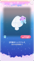 ポケコロガチャ3月姫のお誕生日(014【小物】3月姫のヘッドドレス)
