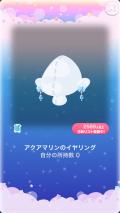 ポケコロガチャ3月姫のお誕生日(015【小物】アクアマリンのイヤリング)