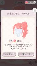 ポケコロショップブランドモールPORTE(シュエット103【ファッション】計算尽くのポニーテール)
