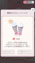 ポケコロショップブランドモールPORTE(シュエット106【小物】勝負のビジューニーハイ)