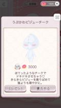 ポケコロショップブランドモールPORTE(シュエット203【小物】うぶかわビジューチーク)