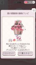 ポケコロショップブランドモールPORTE(シュエット204【ファッション】透け感重視の勝負ワンピ)