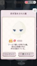 ポケコロショップブランドモールPORTE(ノットファウンド101【小物】研ぎ澄まされた瞳)