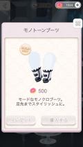 ポケコロショップブランドモールPORTE(ノットファウンド106【小物】モノトーンブーツ)