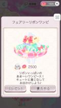 ポケコロショップブランドモールPORTE(プリームム103【ファッション】フェアリーリボンワンピ)