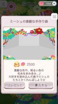 ポケコロショップブランドモールPORTE(ミシュカドール307【インテリア】ミーシュのステキな手作り森)