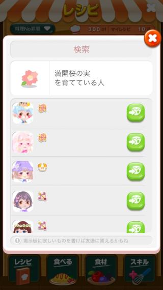 ポケコロレシピ(227満開桜の実)