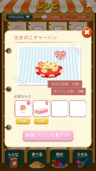 ポケコロレシピ(532光きのこチャーハン)