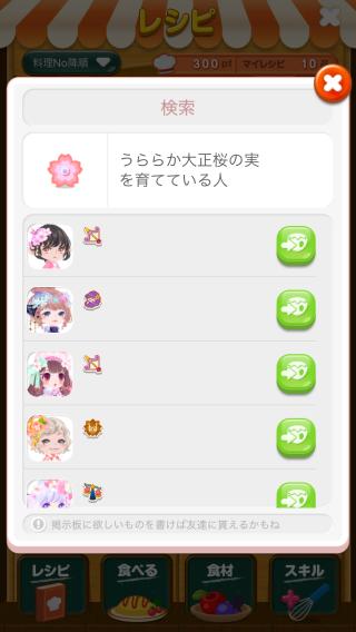 ポケコロレシピ(537うららか大正桜の実)