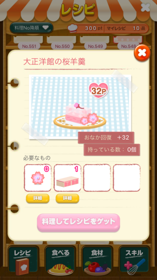 ポケコロレシピ(537大正洋館の桜羊羹)