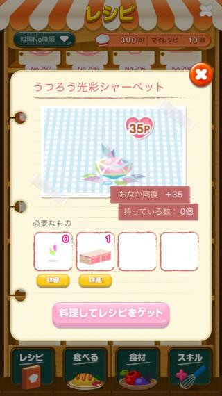 ポケコロレシピ(783うつろう光彩シャーベット)