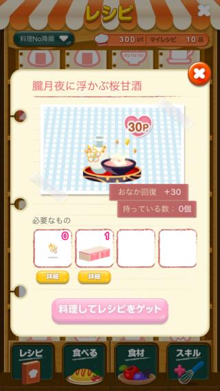 ポケコロレシピ(791朧月夜に浮かぶ桜甘酒)