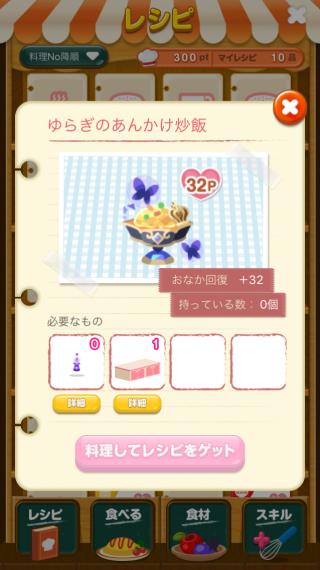ポケコロレシピ(953ゆらぎのあんかけ炒飯)