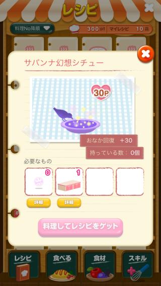 ポケコロレシピ(959サバンナ幻想シチュー)