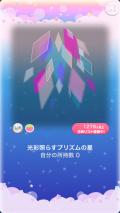 ポケコロVIPガチャうつろい万華鏡(コロニー003光彩照らすプリズムの星)