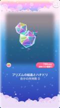 ポケコロVIPガチャうつろい万華鏡(コロニー008プリズムの結晶とハチドリ)