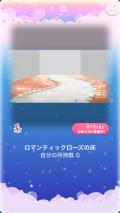 ポケコロVIPガチャロマンティックローズ(006【インテリア】ロマンティックローズの床)