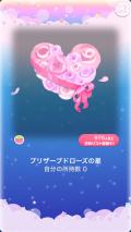 ポケコロVIPガチャロマンティックローズ(007【コロニー】プリザーブドローズの星)