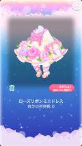 ポケコロVIPガチャロマンティックローズ(016【ファッション】ローズリボンミニドレス)