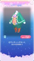 ポケコロVIPガチャロマンティックローズ(017【ファッション】ロマンティックセット)