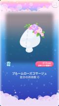 ポケコロVIPガチャロマンティックローズ(018【小物】ブルームローズコサージュ)